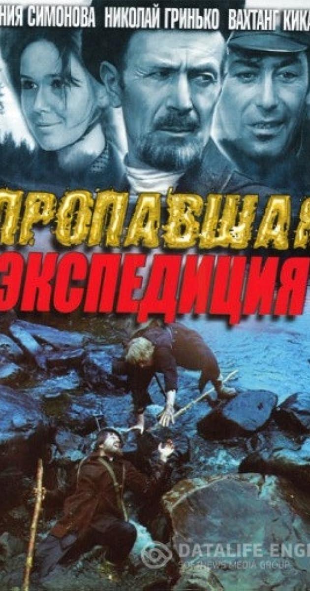 Propavshaya ekspeditsiya (1975) - IMDb