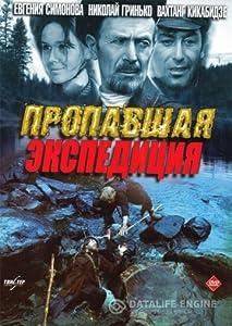 Divx movies subtitles download Propavshaya ekspeditsiya [x265]