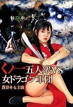 Kunoichi 5nin shu vs Onna Dragon Gundan