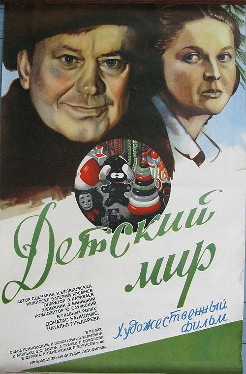 Detskiy mir ((1982))