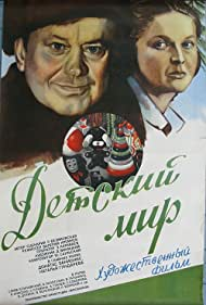 Detskiy mir (1982)