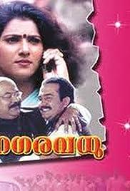 Nagaravadhu Poster