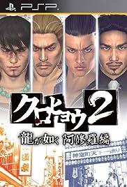 Black Panther 2: Yakuza Azura Poster