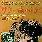 Sammy Going South (1963)