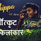Chippa (2019)