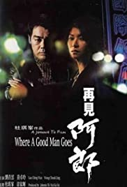 Joi gin a long(1999) Poster - Movie Forum, Cast, Reviews