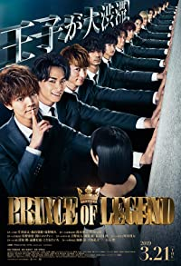 Primary photo for Prince of Legend