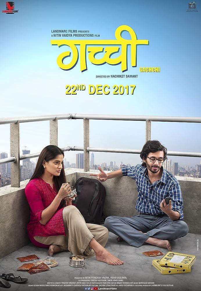 Gachchi (2017) Marathi