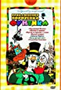 The Adventures of Piglet Funtik (1986) Poster