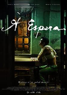 À Espera (2014)