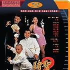 Eric Kot, Man-Tat Ng, and Chingmy Yau in Dou sing 2: Gai tau dou sing (1995)