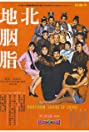 Bei di yan zhi (1973) Poster