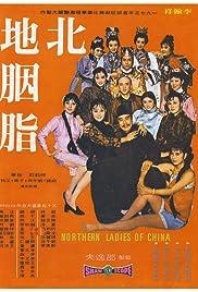 Bei di yan zhi Poster