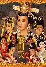 Wu Ze Tian mi shi
