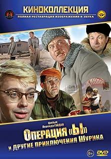 Operation 'Y' & Other Shurik's Adventures (1965)