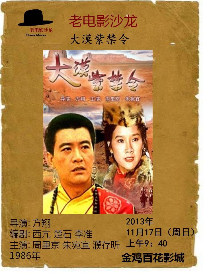 Da han zi jin ling ((1986))
