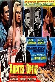 Lavrentis Dianellos, Thanos Leivaditis, and Mema Stathopoulou in To koritsi tis orgis (1967)