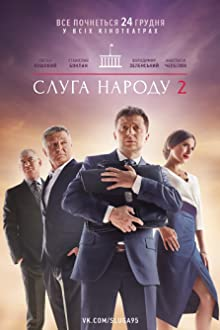 Servant of the People 2 (2016)