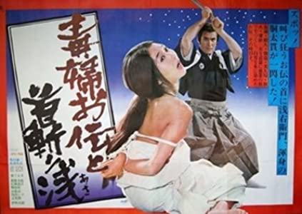 Downloadable old movies Dokufu oden kubikiri asa by Nobuo Nakagawa [480x320]