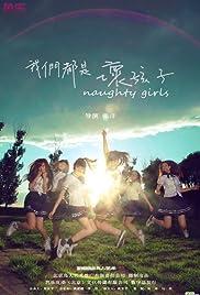Naughty Girls Poster