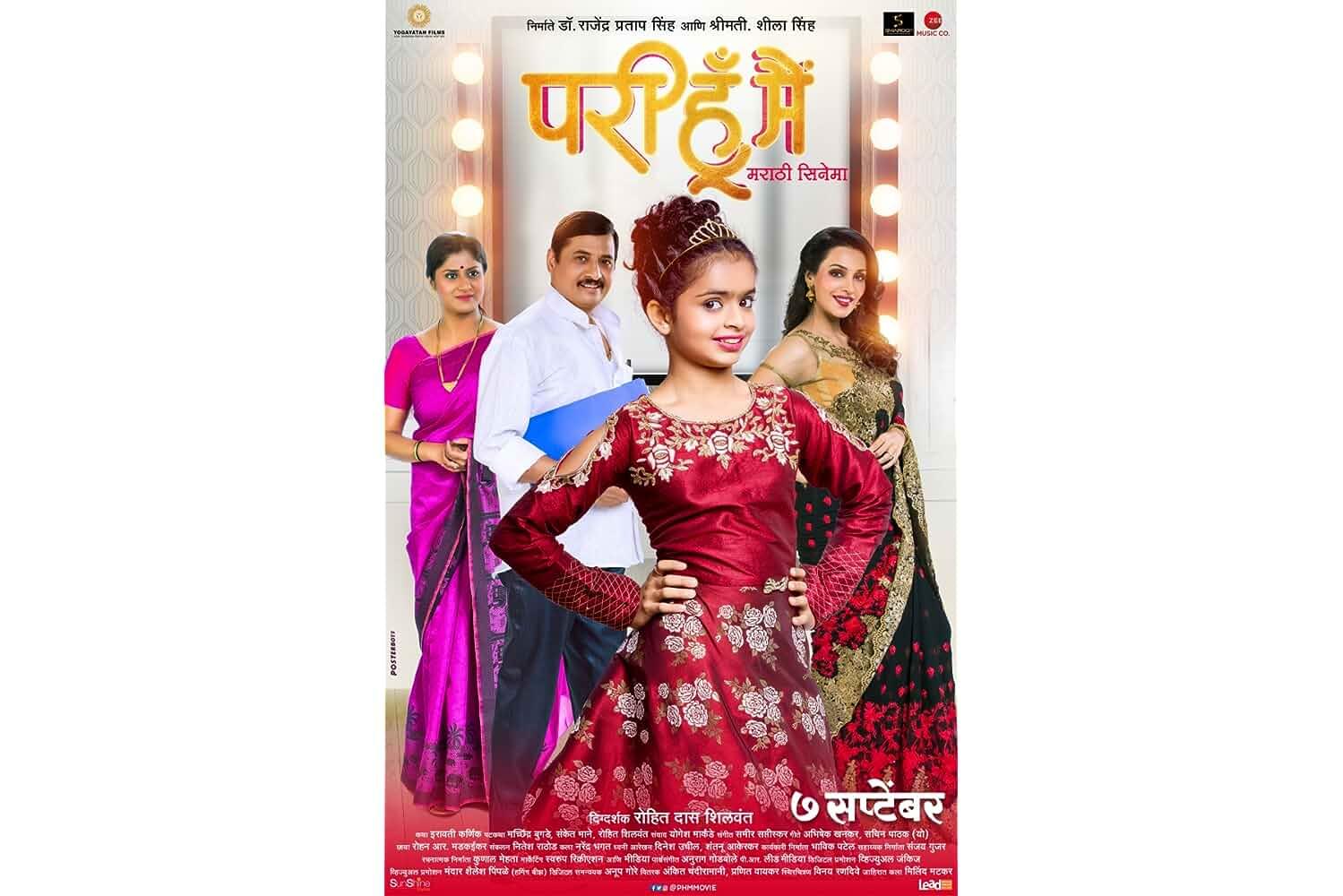 Pari Hoon Main: i'm a fairy (2018)
