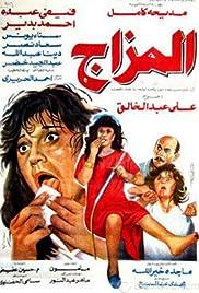 El Mazag Poster