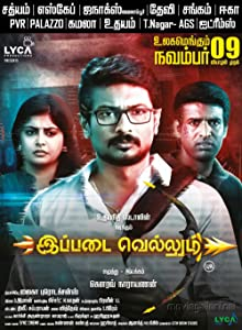 tamil movie dubbed in hindi free download Ippadai Vellum