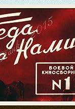 Boyevoy kinosbornik 1