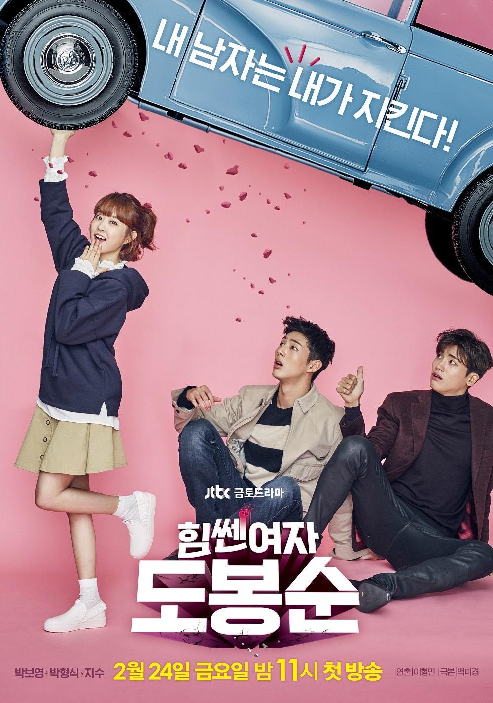 Him-ssen yeo-ja Do Bong-soon (TV Series 2017) - IMDb
