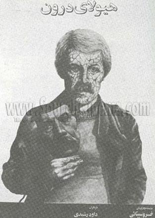 Hayoola-ye daroon (1983)