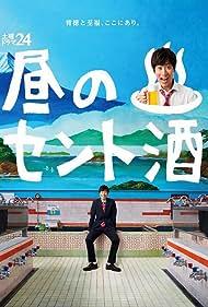Hiru no Sento Zake (2016)