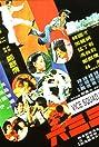 Liu san san (1979) Poster