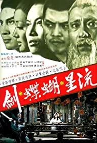 Liu xing hu die jian (1976)