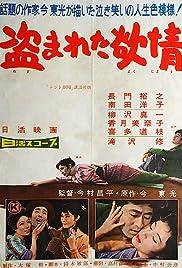 Stolen Desire (1958) Nusumareta yokujô 1080p