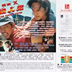 Dong an X Sha ren fan (1997)