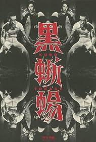 Kurotokage Poster - Movie Forum, Cast, Reviews