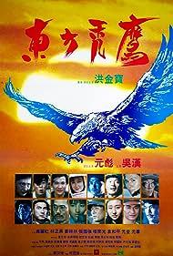 Dung fong tuk ying (1987)