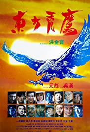 Dung fong tuk ying(1987) Poster - Movie Forum, Cast, Reviews