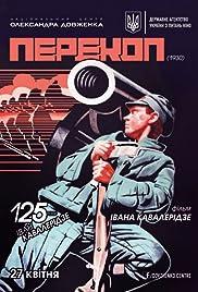 Perekop Poster