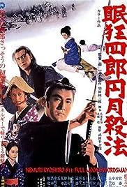 Nemuri Kyoshiro engetsu sappo Poster