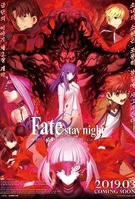 Gekijouban Fate/Stay Night: Heaven's Feel - II. Lost Butterfly (2019)