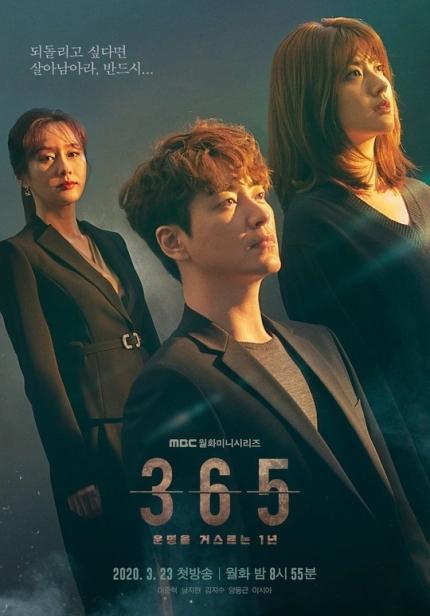 365: Год победы над судьбой (2020) сериал 1 сезон, 1-12 серия