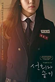 Sun-hee-ea Seul-ki (2018)