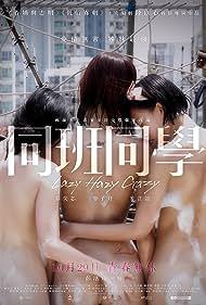 Tung baan tung hok (2015)