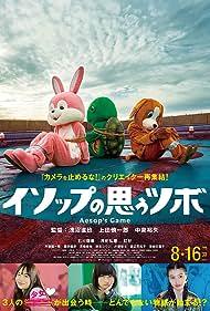 Isoppu no Omou Tsubo (2019)