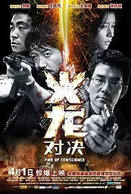 Foh lung (2010) Poster - Movie Forum, Cast, Reviews