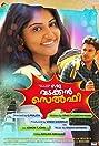 Oru Vadakkan Selfie (2015) Poster