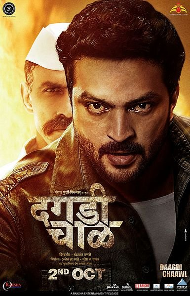 Dagadi Chawl 2015 Marathi 350MB HDRip ESubs Download