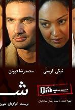 Shabaane Rooz