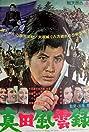 Sanada fûunroku (1963) Poster